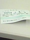 成田エクスプレス26号.jpg