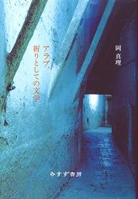 『六ヶ所村ラプソディー』~オフィシャルブログ-みすず書房