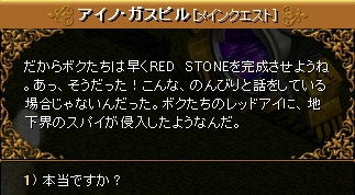 3-2-4 RED STONE保管箱探し③14