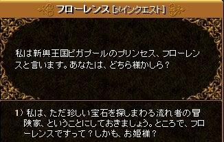 3-6-4 美しきフローレンス姫3