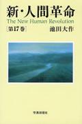 新・人間革命 第17巻 (17)