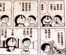 中国 ドラえもん