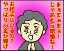 『コンカツ!』~干物女の花嫁修業~-21-7