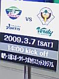 あゆ好き2号のあゆバカ日記-東京Vの開幕カード.jpg