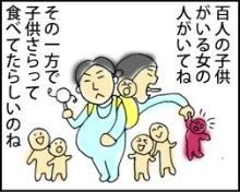 『コンカツ!』~干物女の花嫁修業~-22-2