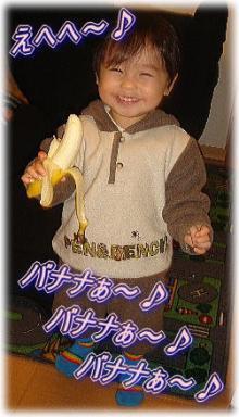 バナナだよ