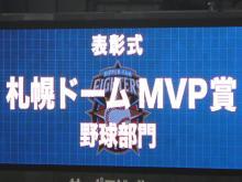 札幌ドームMVP