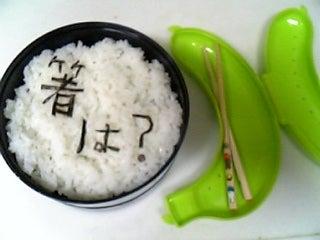 弁当・箸は?②