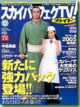東京ニュース通信社