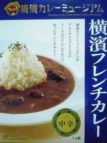 横濱フレンチカレー箱.