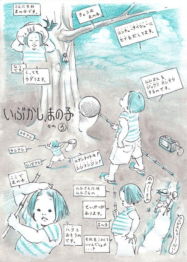 いぶかし、まの子03.jpg