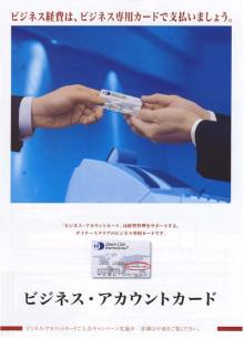 DNビジネスアカウントカード