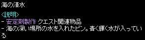 4月29日 安定剤製作①32