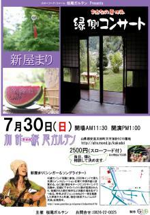 7月30日大人の夏休み縁側コンサート