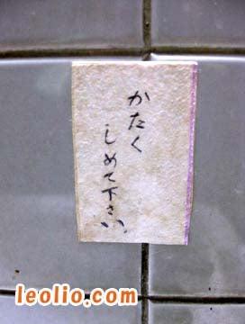 厠(かわや)イヤミ百景-1224