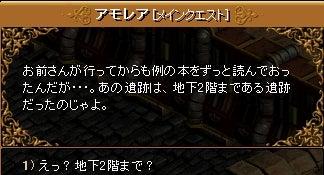 3-8-1 遺跡調査①33
