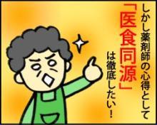 『コンカツ!』~干物女の花嫁修業~-23-2