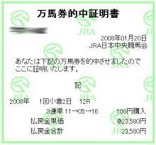 20080120小倉12R