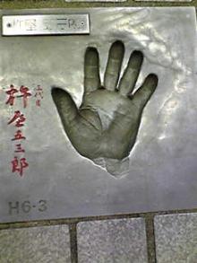 五三郎先生