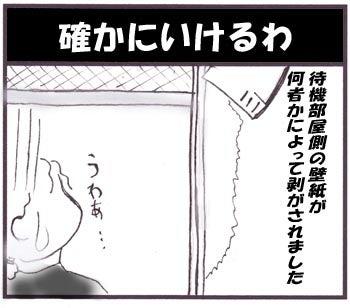鳥四コマ漫画「確かにいける:」