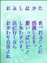 高橋実桜名頭句
