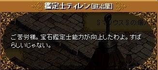 4-5 神秘の赤い花②(宝石鑑定士の資格所得)10