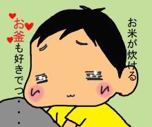 お米ゆーちゃん3