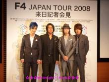 F4会見01