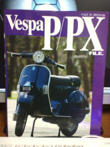 Vespa P/PX FILE