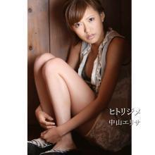 中山エリサオフィシャルブログ「中山エリサ☆Diary」 powered by アメブロ