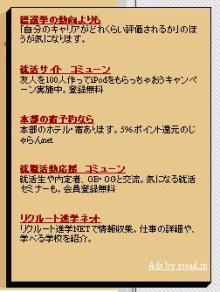 RSS広告