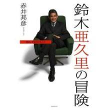 鈴木亜久里の冒険