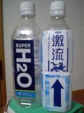 激流 H2O