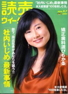 徳島の矯正歯科治療専門医院-表紙