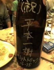 一樹のハットトリック記念のボトル
