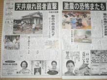 7月16日中越沖地震