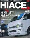 hiace3