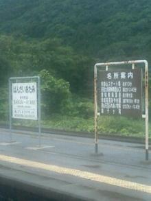 磐梯熱海駅