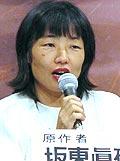 坂東眞砂子さん