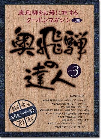 奥飛騨表紙01