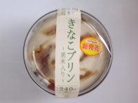 きなこプリン(黒米入り)