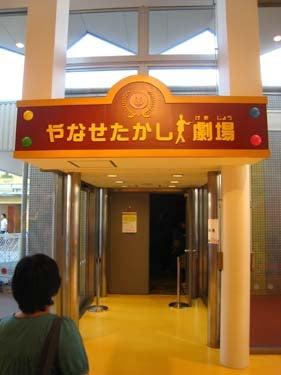 AnpanmanKodomoMuseum34