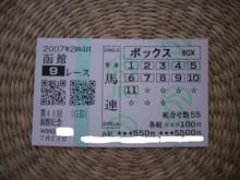 07年函館記念