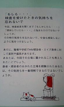 AIDS検査9