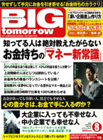 BIG TOMORROW(2007年8月号)