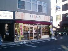 東京キッチン