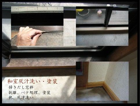 常盤塗装・TOKIWA LIVING 施工事例集-和室 灰汁洗い