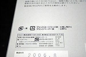 DPP-FP90用プリントパック裏面