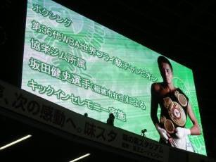 坂田チャンピオン