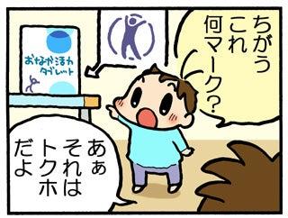 プクリン日記 ~子育てマンガ奮闘記~-1回目_2.jpg